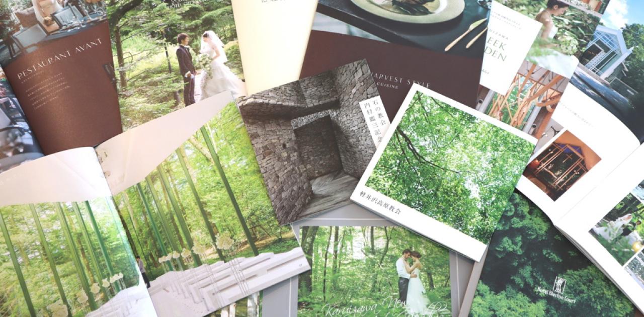 軽井沢の結婚式相談はブライダル図書館
