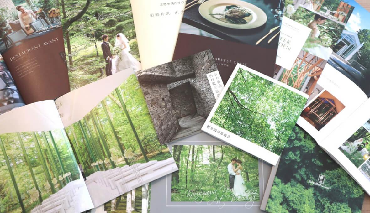 軽井沢の結婚式場相談は-ブライダル図書館-