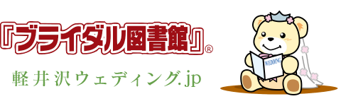 ブライダル図書館 軽井沢ウェディング.jp
